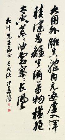 沙孟海(1900-1992)  书法 立轴 水墨纸本