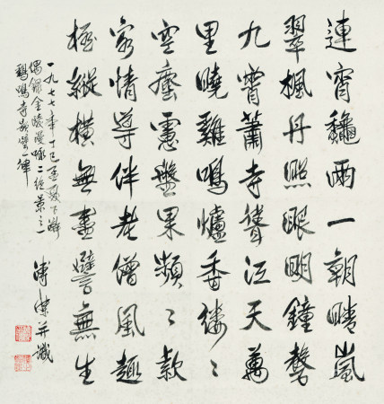 溥杰(1907-1994)  书法 立轴 水墨纸本