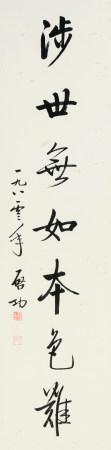 启功(1912-2005)  书法 对联 立轴 水墨纸本