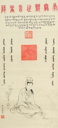 溥儒(1896-1963)  南无观世音菩萨 立轴 水墨纸本