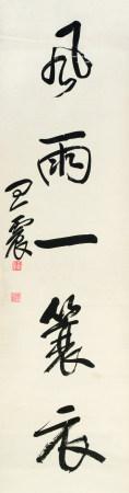 王震(1867-1938)  书法 对联 立轴 水墨纸本