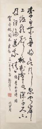JIN XUANZHI (1921–1993) A CALLIGRAPHY IN RUNNING SCRIPT