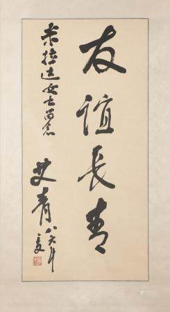AI QING (1910–1996) CALLIGRAPHY IN RUNNING SCRIPT