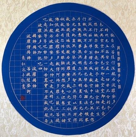 "Yuan Hongshu Inscription, ""Heart Sutra"" Chinese Calligraphy"