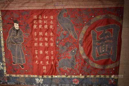 Chinese Calligaphy, Mythical Lion and figures Temple Hanging (mirror back)
