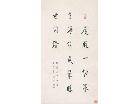 弘一  書法  收藏印︰了然齋  說明︰了然齋主人寇培深舊藏。