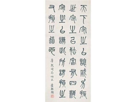 葉聖陶  篆書