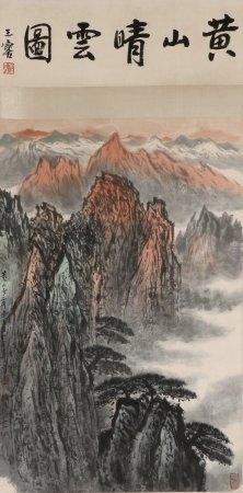 Chinese Painting 'Landscape' - Song Wenzhi