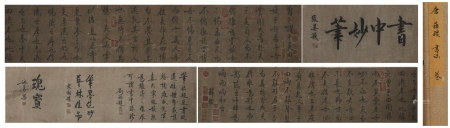 A Xue su's calligraphy hand scroll