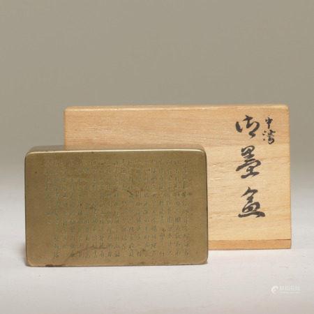 清 詩文銅墨盒