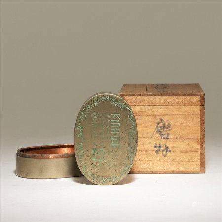清 白銅墨盒