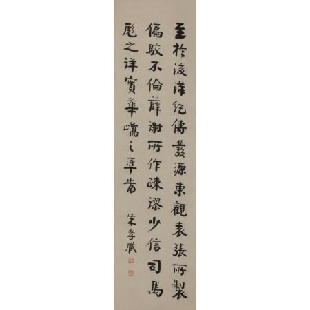 朱孝臧 書法