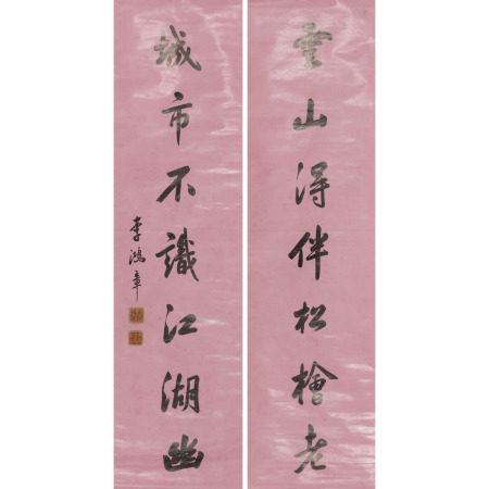 李鴻章 書法