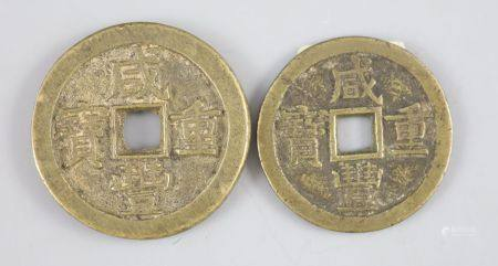 China, coins, Xianfeng (1851-61), AE 50 cash and AE 10 cash, both Board of Revenue mint, Peking