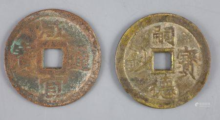 Vietnam coins, Annam. Tu-Duc (1848-1883), two brass or copper 60-Van type coins, Schroeder 309,