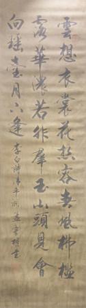 孟宗權 字書法