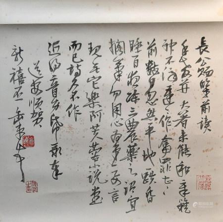 吳昌碩 書法