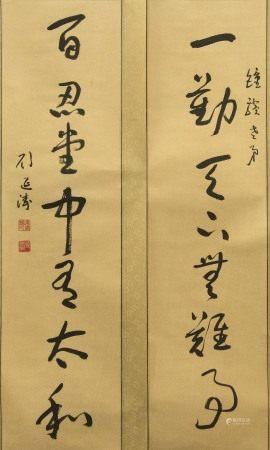 劉延濤  書法對聯