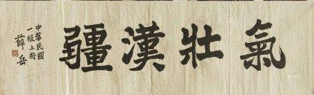 薛岳  書法