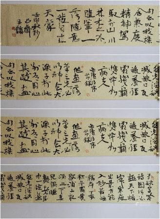 王鏞 書法手卷 紙本鏡心