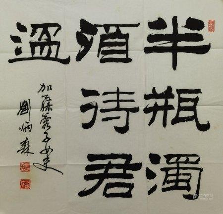 劉炳森 書法 紙本鏡心