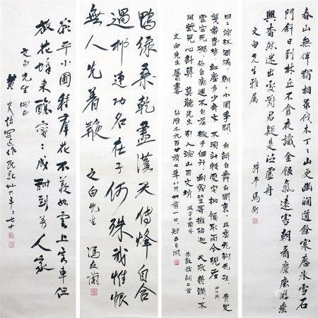 冯友兰、马衡 书法四屏