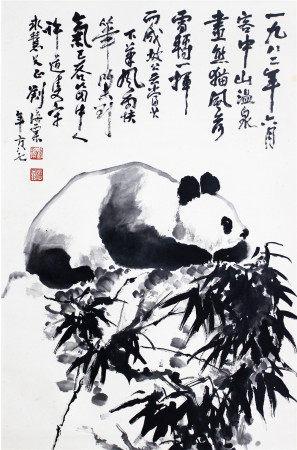 刘海粟 熊猫