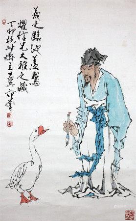 范曾  爱鹅图