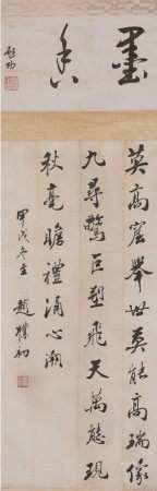Attributed to Zhao Puchu