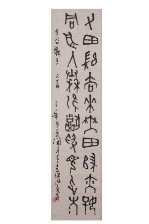 Attributed to Pan Tianshou, Ink Calligraphy
