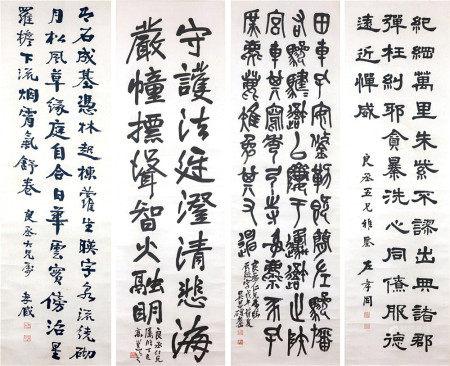 吴昌硕、高邕等 书法四屏
