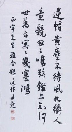 沈尹默 書法