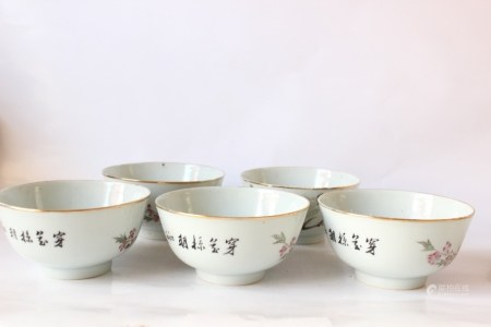 Group of 5 Chinese Famille Rose Bowl,Mark