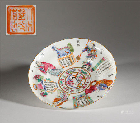Famille rose plate with human and story painting from Qing 清代粉彩人物故事盤