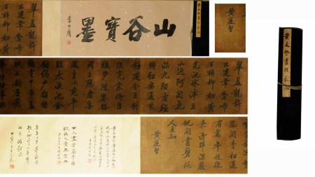AChineseCalligraphyHuangTingjian