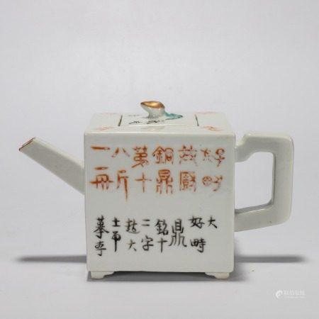 """""""光绪年制""""款 矾红墨彩诗文方形茶壶"""