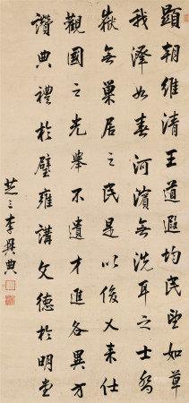 清 李興典書法