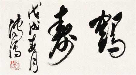 傅儒 書法額