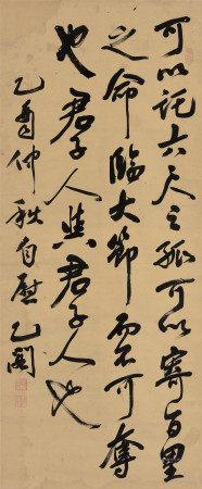 劉然藜 書法