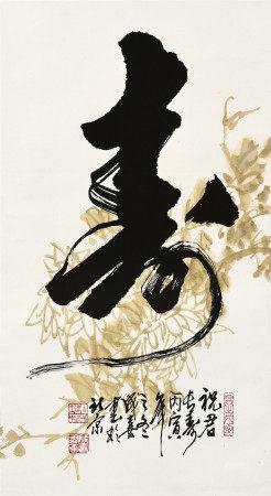 王成喜 壽字圖