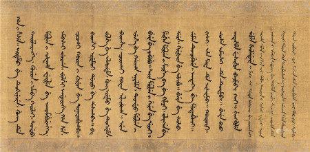 清 誥命帖(局部)