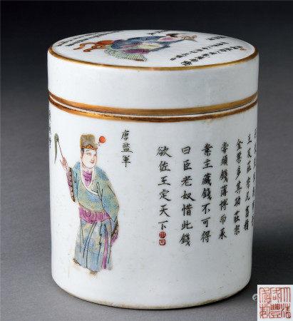 清咸豐 粉彩人物詩文蓋罐