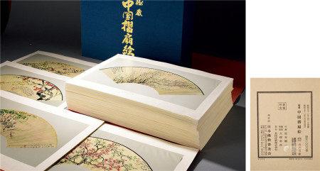 《私藏中國折扇集》