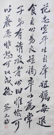 近現代 蔡元培 書法