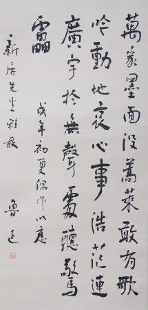 近現代 魯迅 書法