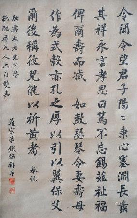 清代 鐵保 書法(文物商店舊藏、帶火漆)