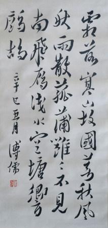 近現代 溥儒 書法(文物商店舊藏、帶火漆)