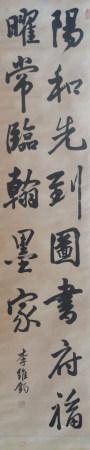 清代 李維鈞 書法(文物商店舊藏、帶火漆)