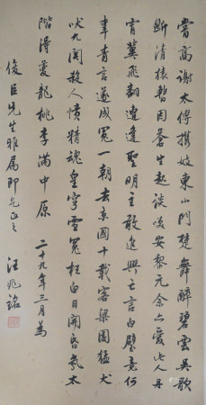 近現代 汪精衛 書法(文物商店舊藏、帶火漆)