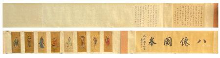 清代 金廷標繪 八仙圖